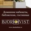 Домашние кабинеты и гостиные BJORKKVIST