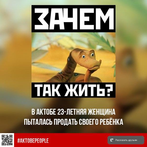 #Aktobepeople #Aktobe #Актобе