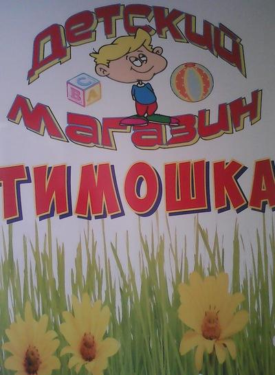 Тимошка Магазин
