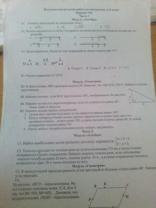 Ответы по итоговой контрольной работе по алгебре и геометрии  Основной альбом