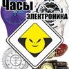 Часы Электроника ОПТОМ. Челны Елабуга Нижнекамск