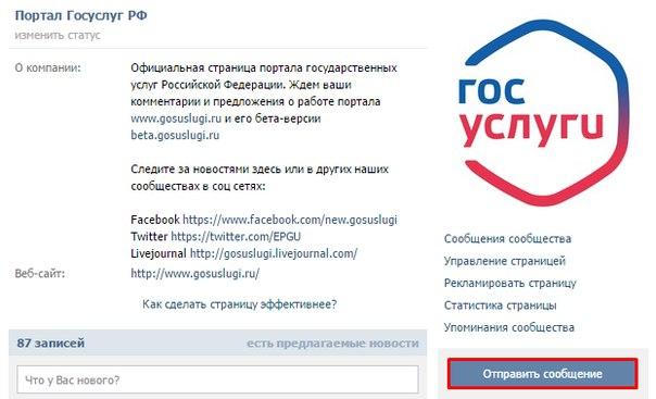 Как через интернет сделать регистрацию