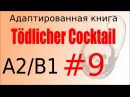 Tödlicher Cocktail (A2/B1). Глава 9 - учить немецкий язык с удовольствием