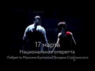 """""""Танго жизни"""" - история любви, написанная музыкой и танцем... 17 марта в Национальной оперетте."""