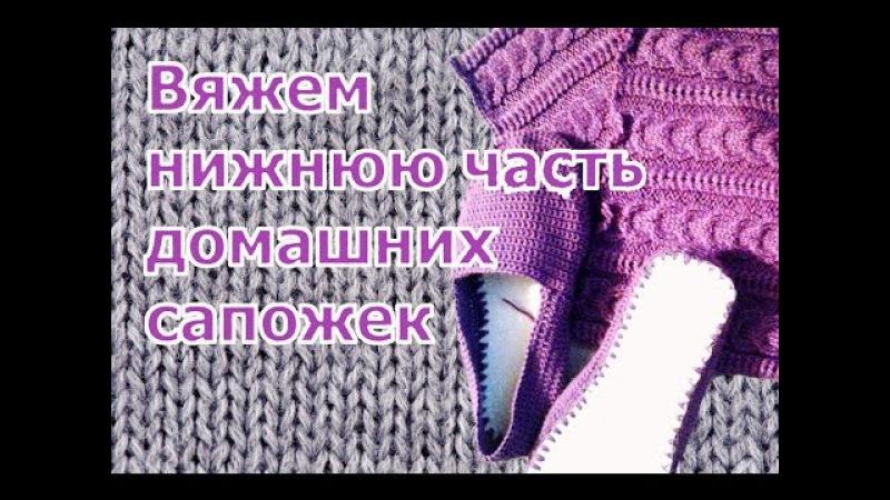 Как вязать крючком нижнюю часть домашних сапожек / Вязание крючком / Natali Craft TV