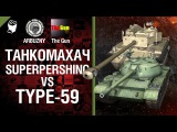 Superpershing против Type 59 - Танкомахач №19 - от ARBUZNY и TheGUN [World of Tanks]