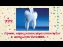 Зубы лечение наращивание укрепление в домашних условиях