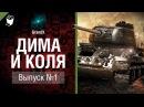 Дима и Коля №1 от GrandX World of Tanks