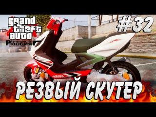 GTA : Криминальная Россия (По сети) #32 - Скутер!