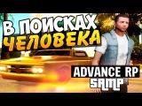 В ПОИСКАХ ЧЕЛОВЕКА! - Advance RP [SAMP] #14