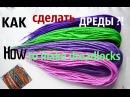 Dimsi14 / Как сделать ДРЕДЫ !?How to make dreadlocks (video totorial) Дмитрий Доскиев