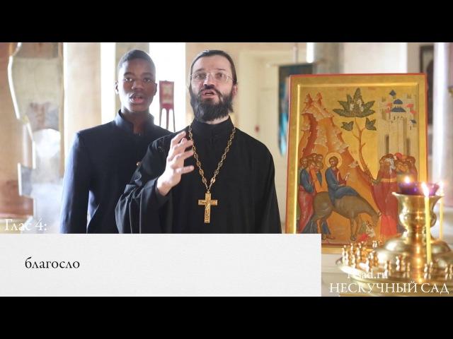 Учимся петь: тропарь праздника Вход Господень в Иерусалим