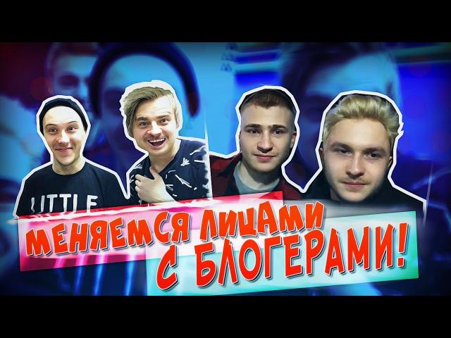 МЕНЯЕМСЯ ЛИЦАМИ С БЛОГЕРАМИ / Face Swip