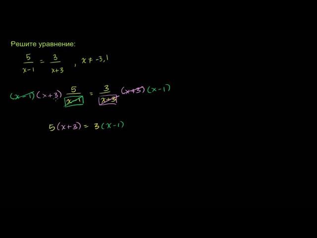 Решение рациональных уравнений 1