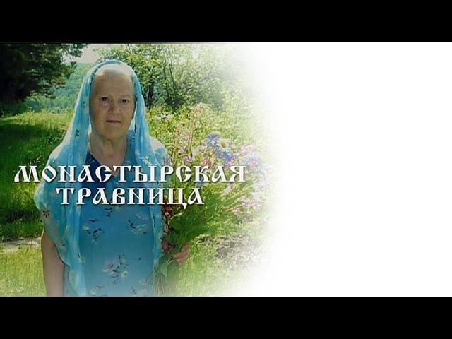 Елена Федоровна Зайцева - Потомственная травница.