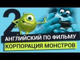 Английский по фильму Корпорация Монстров. Часть 2