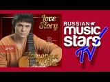 АРТУР - ЛЮБОВНЫЕ ИСТОРИИ - ARTUR - LOVE STORY