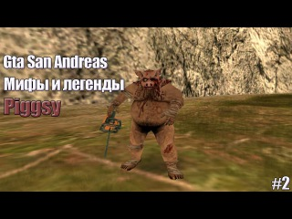 Мифы и легенды Gta San Andreas | Piggsy | #2