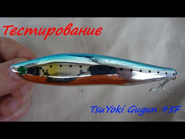 TsuYoki Gugun 95