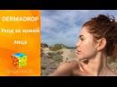 Dermadrop - уход за кожей лица