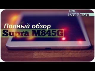 [Видео обзор] Supra M845G - небольшой планшет по интересной цене
