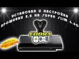 Cobra ODE 2 2 Установка и запуск игр на Super Slim 4 60