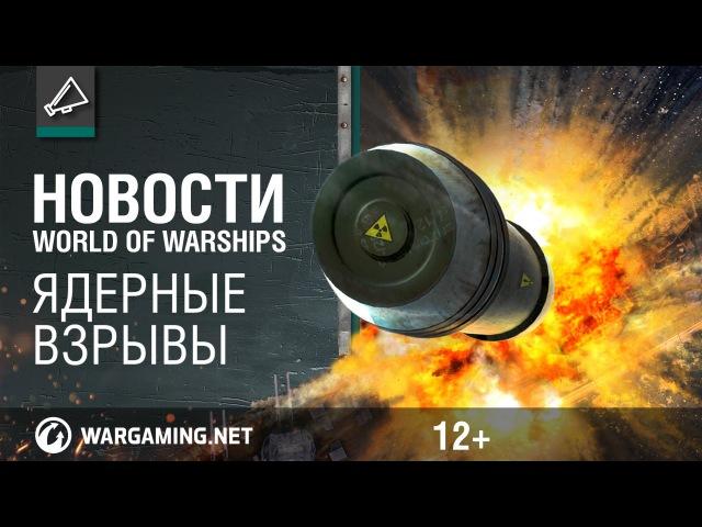 Новости World of Warships Ядерные Взрывы Первоапрельская Шутка