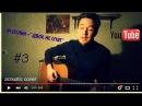 Сплин - Двое не спят ( acoustic cover) 3