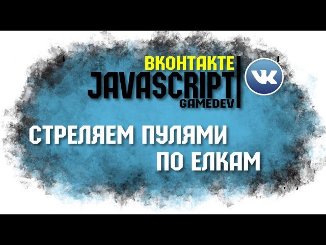 [VKAPI 5] Пули и Елки, начало геймплея. Как создать игру для ВКонтакте, создание игры для ВК
