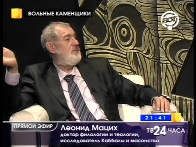 Леонид Мацих и Алексей Лушников Вольные каменщики №13