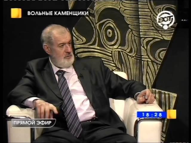 Леонид Мацих и Алексей Лушников Вольные каменщики №11
