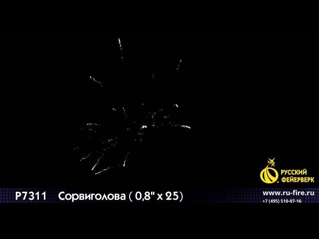 Р7311: Сорвиголова