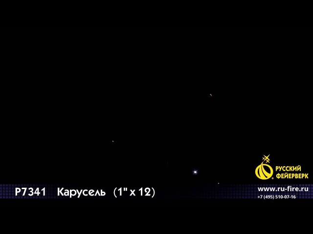 Р7341: Карусель