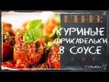 Как приготовить куриные фрикадельки в томатном соусе (куриные рецепты)