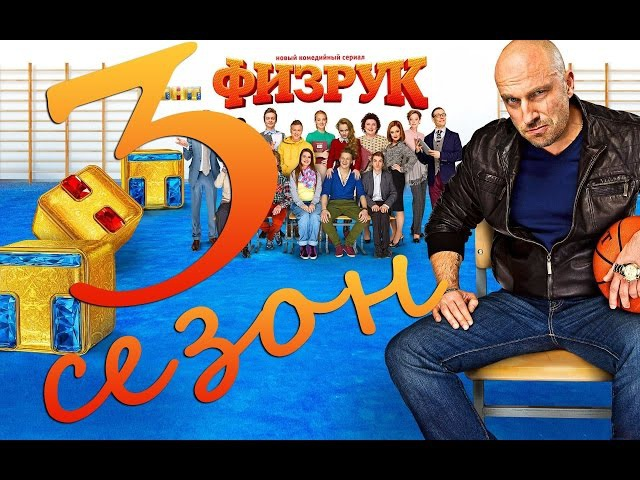 Физрук 3 Новый сезон׃ Backstage трейлер