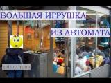 Как достать очень большую игрушку из автомата? (kidtoy.in.ua)