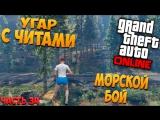GTA 5: Online - Угар с читами, морской бой (PC) #34 [1080p 60 FPS]