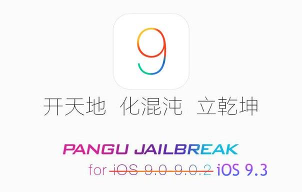 Джейлбрейк в марте выйдет только для iOS 9.3