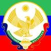 Министерство культуры Республики Дагестан