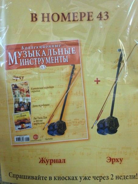 Музыкальные инструменты №43 - Эрху