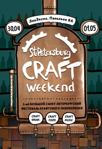 CRAFT WEEKEND