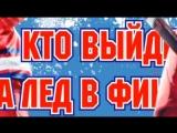 анонс Молодежка 3 сезон 40 серия