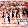 Благотворительные балы в Харькове