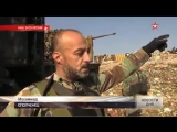 Огненная петля - сирийская армия взяла в кольцо террористов в Сальме. Сирия.