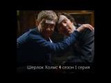 Шерлок Холмс 4 сезон 1 серия ithkjr [jkvc 4 ct[jy 1 cthbz