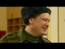 Кремлёвские курсанты 1 сезон 58 серия (СТС 2009)
