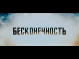 Первый трейлер «Стартрек: Бесконечность» (2016)