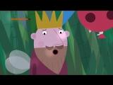 Ben & Holly's Little Kingdom 50 Маленькое Королевство Бена и Холли Gastons Birthday CARTOONS in ENGLISH МУЛЬТФИЛЬМ