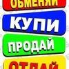 Объявления Горловка | Донецк | Енакиево