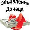 Донецк ДНР работа объявления